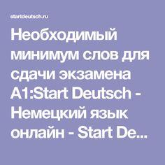 Необходимый минимум слов для сдачи экзамена A1:Start Deutsch - Немецкий язык онлайн - Start Deutsch