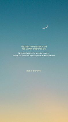 BLOCK B · 빛이 되어줘 (Be The Light) Pop Lyrics, Music Lyrics, Song Lyrics Wallpaper, Wallpaper Quotes, Korean Song Lyrics, Korea Quotes, K Pop, Best Quotes, Life Quotes