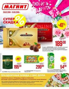 Новый журнал гипермаркета Магнит ----- с 28 февраля по 13 марта http://www.kuponika.ru/magazin/magnit/ #Магнит