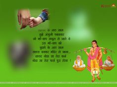 Good Friendship Valentines Quotes.  Parents And Family Quotes  Assorted Parenting Quotes Few In Hindi