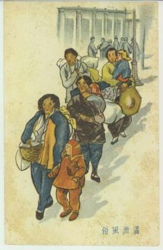 《 満洲國民衆風俗 》系列名信片。