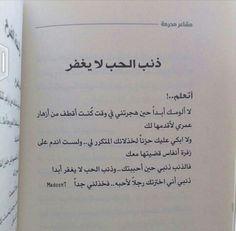 لو تعلمين الحقيقة ما ظننتي بي السوء ولكني لا استطيع البوح ، فقط فلتغفري لي ويوما ما ستدركين ..... محمد نصر