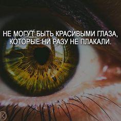 Включайте уведомление о новых публикациях🔔  .  Подпишись на нас 👉@motivation_f0r_life  .  #глаза #философия_жизни #умныемыслинаночь #умныецитаты #смысл #правдажизнионатакая #мысли #высказывания #печаль #мысливслух #мотивациякаждыйдень #цитатывеликихмужчин #мудрость #deng1vkarmane