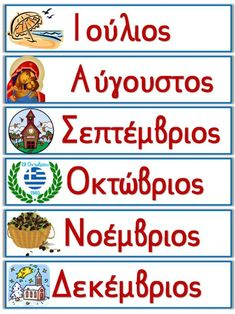 Καρτέλες ημερομηνίας για το νηπιαγωγείο και για το δημοτικό σχολείο.(… Greek Language, 1st Day, Greek Words, Too Cool For School, Summer School, Preschool Activities, Fairy Tales, Alphabet, Kindergarten