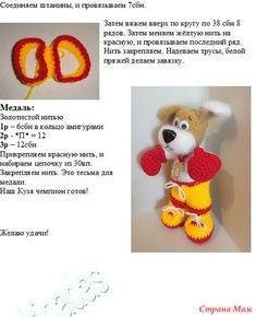 . Собачка - Все в ажуре... (вязание крючком) - Страна Мам Softies, Plushies, Handmade Toys, Crochet Toys, Winnie The Pooh, Crochet Patterns, Teddy Bear, Dolls, Animals