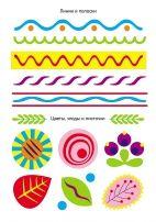 Элементы дымковской росписи