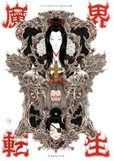 劇団ヘロヘロQカムパニー「 魔界転生 」 : 響和堂Blog 『 湧玉 wakutama 』