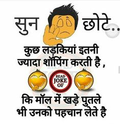 Hindi Chutkule, Hindi Jokes [Visit to read full jokes] - BaBa Ki NagRi Funny Faces Quotes, Funny Quotes In Hindi, Funny Sms, Funny Statuses, Jokes In Hindi, Jokes Quotes, Hindi Chutkule, Fun Quotes, Hindi Comedy