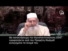 Προφητεία για την Κωνσταντινούπολη - Sheikh Imran Hosein - ΕΛΛΗΝΙΚΟΙ ΥΠΟΤΙΤΛΟΙ - YouTube History, Youtube, Historia, Youtubers, Youtube Movies