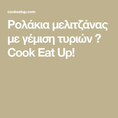 Ρολάκια μελιτζάνας με γέμιση τυριών ⋆ Cook Eat Up!