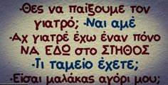 Greek Memes, Funny Greek Quotes, Funny Qoutes, Funny Memes, Jokes, Ancient Memes, Proverbs Quotes, Just Kidding, Funny Stories