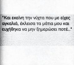 Fire Quotes, Love Matters, Greek Quotes, Couple Quotes, True Words, Not Good Enough, Picture Quotes, Best Quotes, Texts