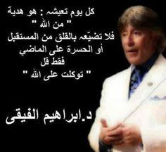 من أقواد د. إبراهيم الفقي
