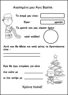 Γράμμα στον Άγιο Βασίλη Christmas Worksheets, Christmas Activities, Christmas Printables, Christmas Mood, Christmas 2019, Merry Christmas, Xmas, Christmas Ornament Crafts, Christmas Crafts For Kids