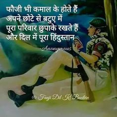 Army – Quotes World Hindi Quotes, Quotations, Qoutes, Funny Quotes, Real Life Heros, Real Hero, Shayri Life, Dont Touch My Phone Wallpapers, Live Wallpapers