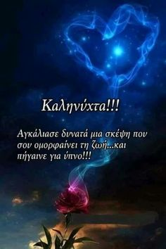 Good Night Greetings, Good Morning, Love, Happy, Quotes, Greek, Stickers, Photography, Beauty