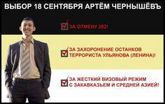 WHITE Technologies 2033: Предвыборная кампания Артёма Чернышёва (2016)