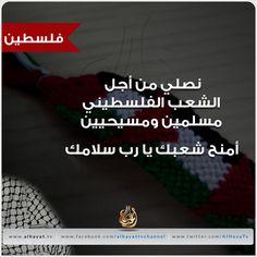 نصلي من اجل فلسطين | #فلسطين  #قناة_الحياة  #PALESTINE
