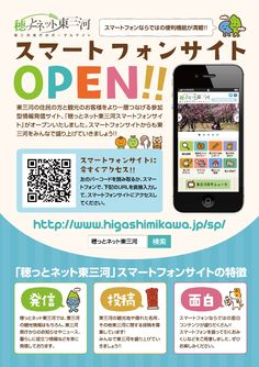 東三河県庁のポータルサイト「穂っとネット東三河」スマートフォンサイトを開設しました! - 愛知県