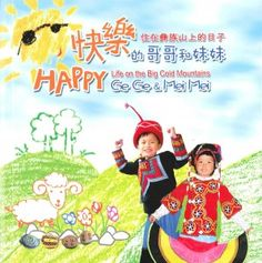 Chinese: 快樂的哥哥和妹妹 住在彝族山上的日子 Happy Ge Ge & Mei Mei : Life on the Cold Big Mountains. 兩個小朋友在這本書中分享他們在中國西部大涼山上,居住在少數民族當中感人的生活點滴。小朋友的爸爸是醫生,媽媽是老師。為了愛!他們選擇離開熟悉、舒 適、現代化的老家及家人,去服事一群有需要、貧苦、生病的人。哥哥和妹妹完全認同他們父母親所做的,因此,他們知道何處是家,也了解什麼是真正的快樂。[Pin by Heidi Tunberg, TCK Care, ReachGlobal]