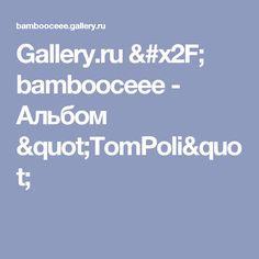 "Gallery.ru / bambooceee - Альбом ""TomPoli"""
