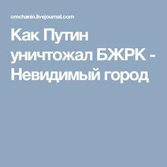 Как Путин уничтожал БЖРК - Невидимый город