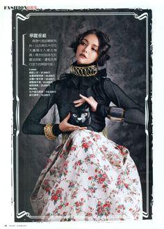時報周刊 China Times Weekly Taiwan #2007 August 2016, Jasmine Perry 裴頡