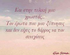 Cute Quotes, Best Quotes, Meaning Of Life, Greek Quotes, Favorite Words, Poetry Quotes, Just Love, Wise Words, Lyrics