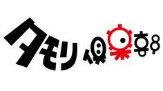 テレビ朝日|タモリ倶楽部