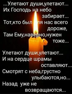 Poems, Life Quotes, Good Things, Candles, Russian Culture, Sad Sayings, Grief, Funny Sayings, Quotes