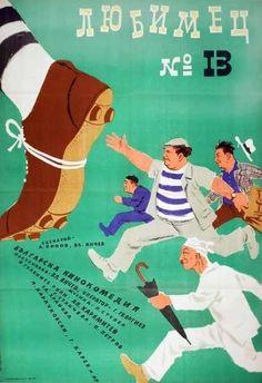 Lyubimetz 13 (1958)