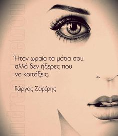 Greek Quotes, Poems, Life Quotes, Inspirational Quotes, Thoughts, Motivation, Love, Feelings, Walls