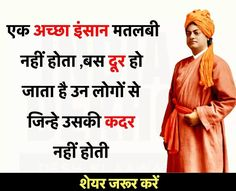 Cool Rukhsar Chhipa... Best Quotes Life Lesson Chankya Quotes Hindi, Motivational Quotes In Hindi, Quotes Inspirational, Qoutes, Swami Vivekananda Quotes, Swami Vivekananda Wallpapers, Geeta Quotes, Chanakya Quotes, Life Quotes Pictures