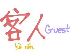 Chinese Word of the day #7- Ke Ren- Guest