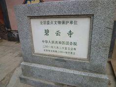 北京・香山公園、碧雲寺