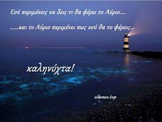 Good Night, Slogan, Wish, Facebook, Fotografia, Nighty Night, Have A Good Night
