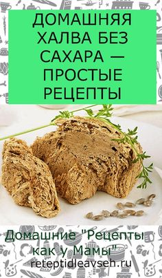 Vegetarian Recipes, Cooking Recipes, Healthy Recipes, Healthy Sweets, Healthy Eating, Vegan Candies, Tasty, Yummy Food, Sweet Cookies