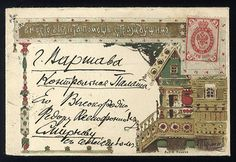 "Russia 1902,- decorative illustrated charity envelope (opened on three sides) issued to benefit the ""Community of St. Eugene,"" franked with 3k carmine (uncancelled), addressed to Warszawa, v.f., with arrival pmk    Dealer  Cherrystone Auction    Auction  Estimate price:  450.00 US$"