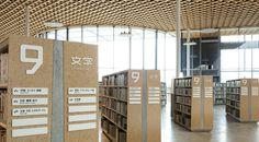 みんなの森 岐阜メディアコスモス | WORKS | 日本デザインセンター