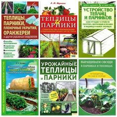 Теплицы, парники, пленочные укрытия, оранжереи. Подборка из 42 книг (pdf, djvu)
