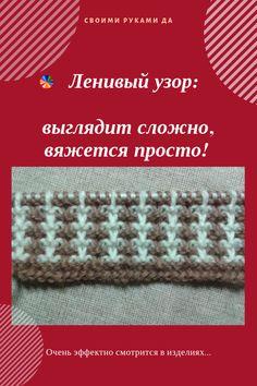 Вязание спицами увлекательнейшее занятие. Несмотря на то, что выглядит он двухцветным, в работе постоянно у вас будет одна нитка, и только каждые два ряда вы будете чередовать цвета ниток. Эффект рисунка достигается за счет снятых петель Knitting, Crochet, Diy, Tricot, Bricolage, Breien, Stricken, Ganchillo, Do It Yourself
