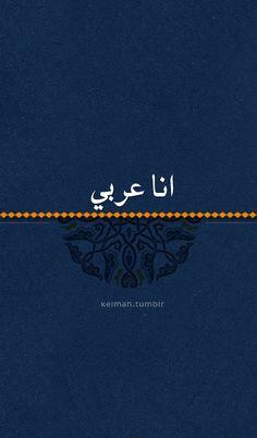 أنا عربي yes I am