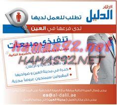 وظائف خاليه فى الامارات: وظائف جريدة دليل الاتحاد الاماراتية 6/12/2015