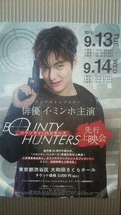 We have seen the Bounty Hunters. Than Sakura Hall | Silver moonlight ~ LEE MIN HO Lee Min Ho 이민호 RiSatoshi镐 ~
