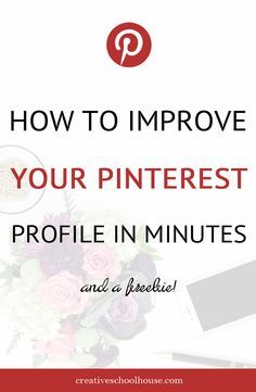 Easy Steps To Improve Your Pinterest Profile : plus free pin templates! Pinterest is my number one referrer for blog traffic, and many of my design and consult clients have found me through Pinterest (awesome!). Head on over to the blog to learn more about using Pinterest to grow your blog or business! Creative Schoolhouse l design and tips to help grow your creative business.
