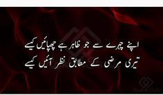 Urdu Poetry, Neon Signs, Movie Posters, Movies, Films, Film Poster, Cinema, Movie, Film