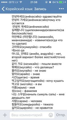Russian Language, English Language, New Words, Cool Words, Korean English, Korean Writing, Korean Alphabet, Korean Words, Learn Korean