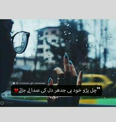 Urdu Quotes, Poetry Quotes, Quotations, Qoutes, One Line Quotes, Love Quotes, My Emotions, In My Feelings, Deep Words