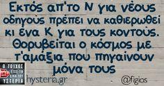 Εκτός απ'το Ν για νέους οδηγούς - Ο τοίχος είχε τη δική του υστερία – Caption: @figios Κι άλλο κι άλλο: Όταν λέμε να μας κάθεστε… -Γεια σας, με λένε Νίκο… Γραμμή ψυχολογικής υποστήριξης… Ο μπροστινός μου περπατάει… Εσείς που πατάτε και το πάνω Μου λέει η γυναίκα μου σκούπισε, σφουγγάρισε Παιδιά μήπως ξέρετε πώς καταλαβαίνουμε Και... #figios