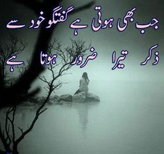 Urdu Shayri, Comprehension Worksheets, Poetry Collection, Urdu Poetry, New Day, Best Quotes, Poems, I Am Awesome, Feelings